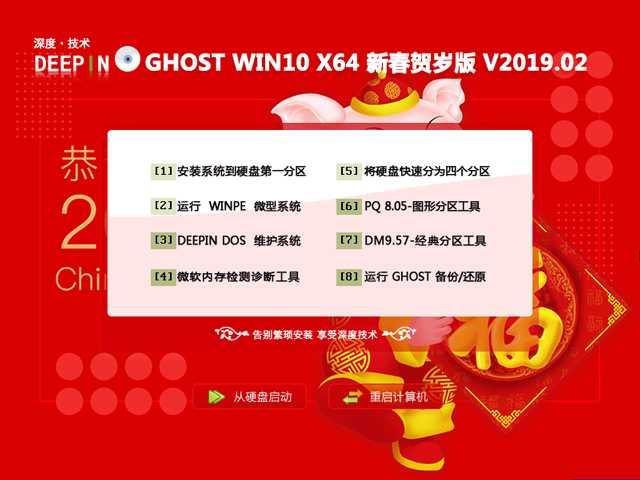 深度技术GHOST WIN10 X64 新春贺岁版 v2019.02