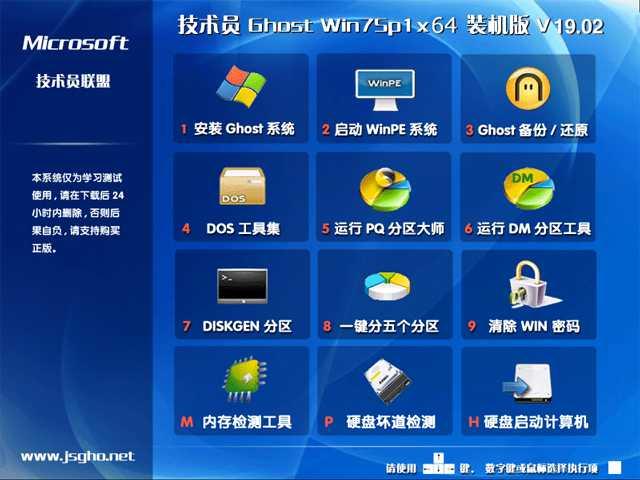 技术员联盟GHOST WIN7 SP1 X64 游戏体验版 v2019.02