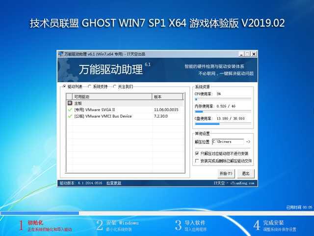 win7 64位ghost系统