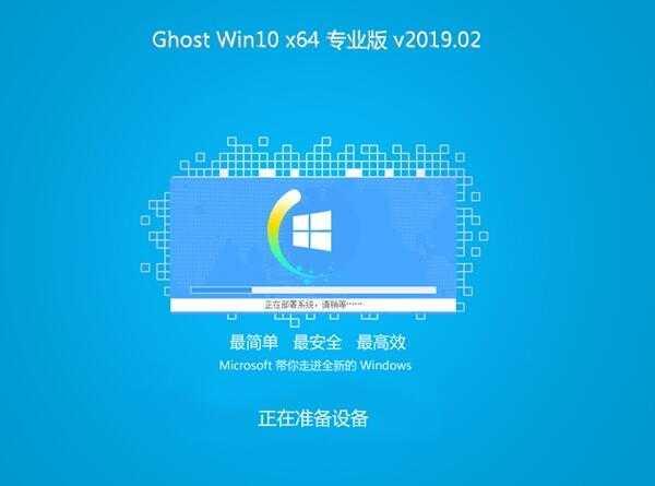 风林火山Ghost Win10 x64 家庭专业版 v201902