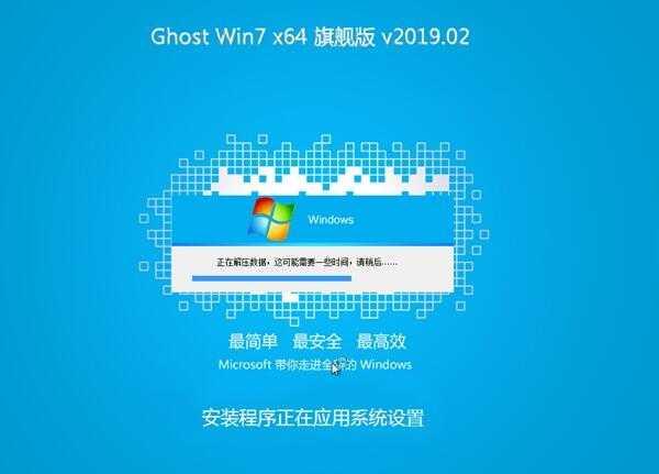 win7系统安装包