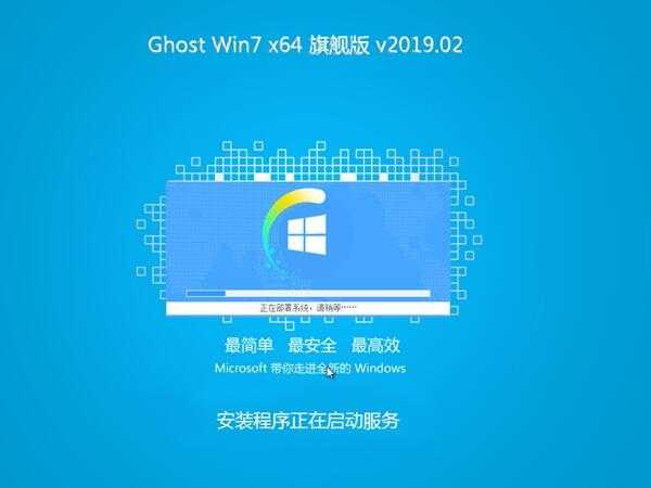 风林火山GHOST WIN7 X64 快速旗舰版 v201902