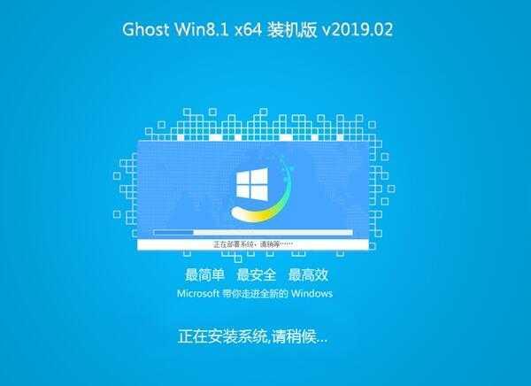 风林火山Ghost Win8.1 X64 电脑城装机版 v201902