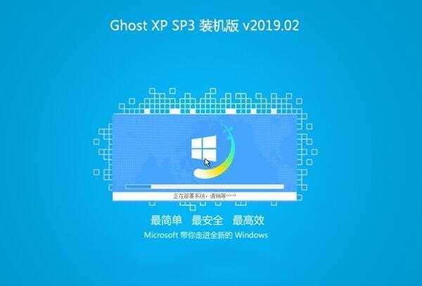 绿茶系统GHOST XP SP3 精选装机版 v201902