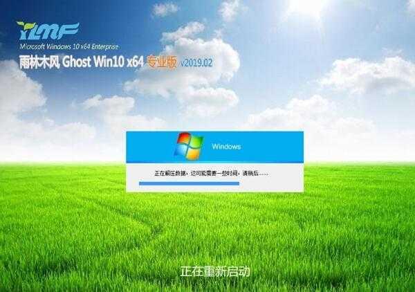 雨林木风Ghost Win10 64位 专业版 v201902