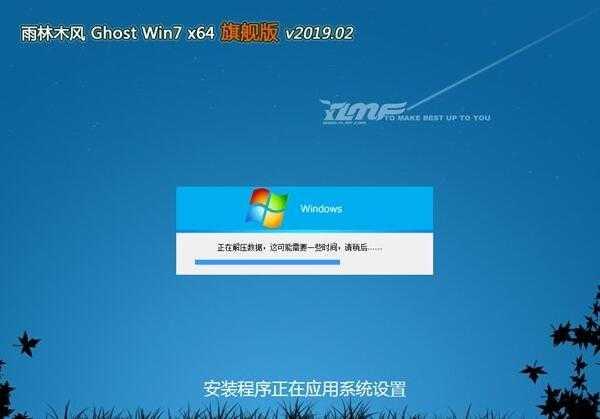 WIN7 64位系统包