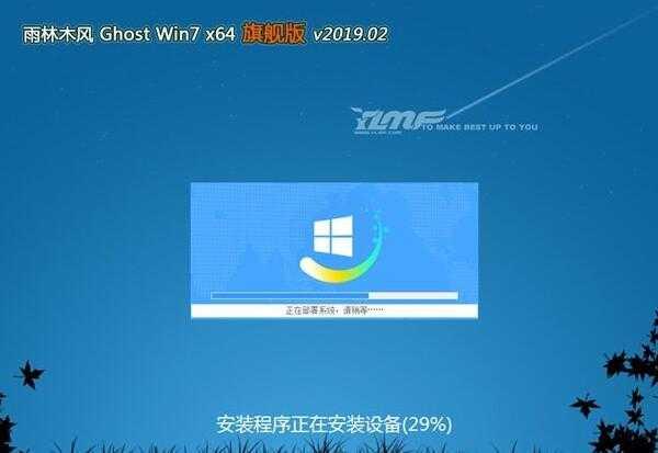 雨林木风GHOST WIN7 64位 家庭旗舰版 v201902