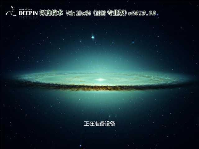 深度系统Win10 x64 1803专业版 v2019.02