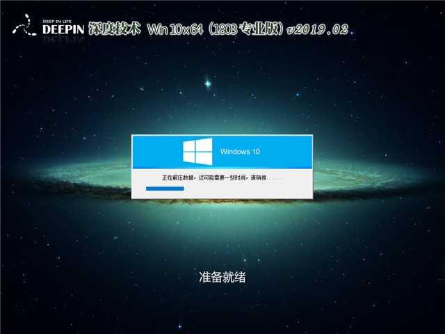 Win10 x64 1803专业版