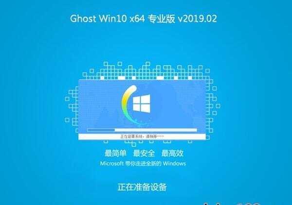 绿茶系统Ghost Win10 64位 全新专业版 v201902