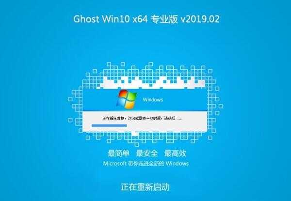 Ghost Win10 64位下载