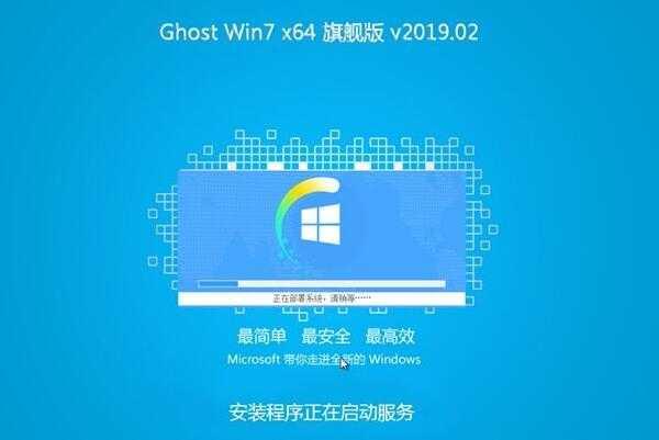 绿茶系统GHOST WIN7 x64 经典旗舰版 v201902