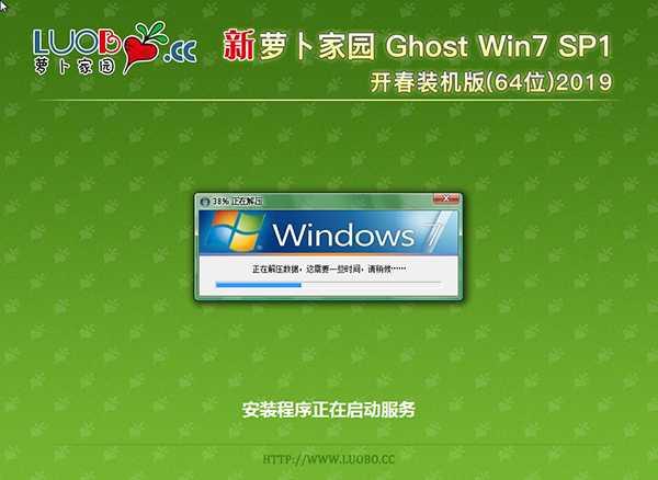 GHOST WIN7系统64位下载