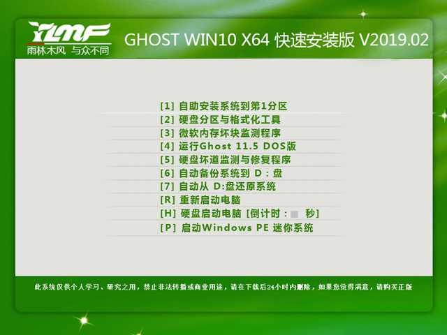 雨林木风GHOST WIN10 X64 快速安装版 v2019.02