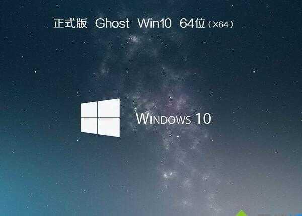 Ghost win10 64位稳定正式版 v201902