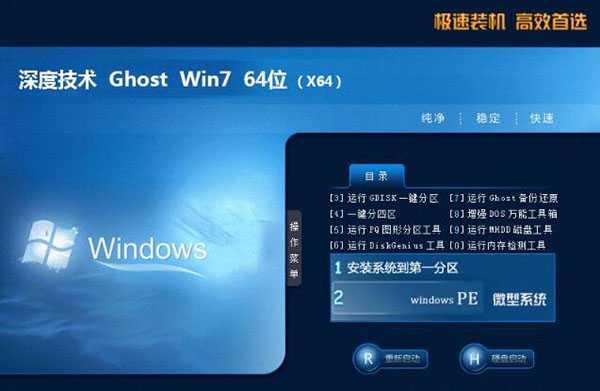 深度技术Ghost win7 64位简体中文版 v201902