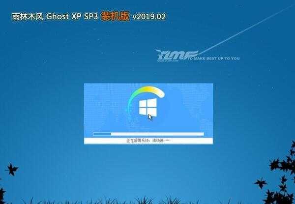 雨林木风GHOST XP SP3 全新装机版 v201902