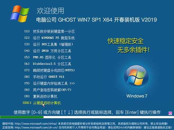 电脑公司GHOST WIN7 SP1 X64 开春装机版 v201902