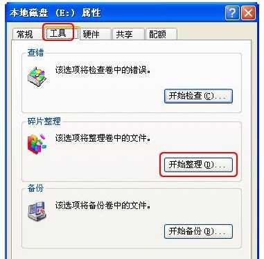 XP系统碎片整理工具