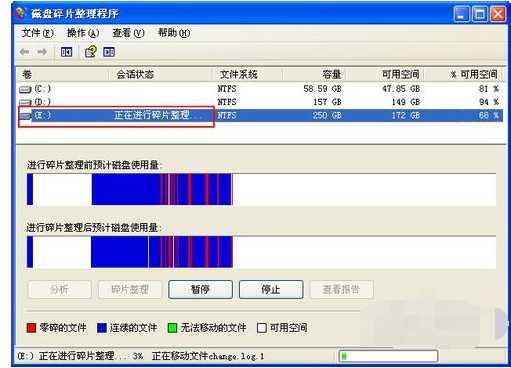 XP系统碎片整理