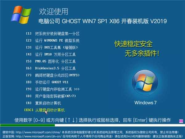 电脑公司GHOST WIN7 SP1 X86 开春装机版 v201902