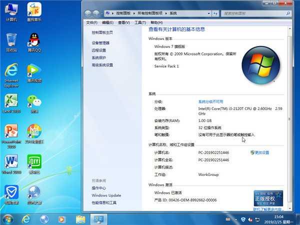 GHOST WIN7 64位系统下载