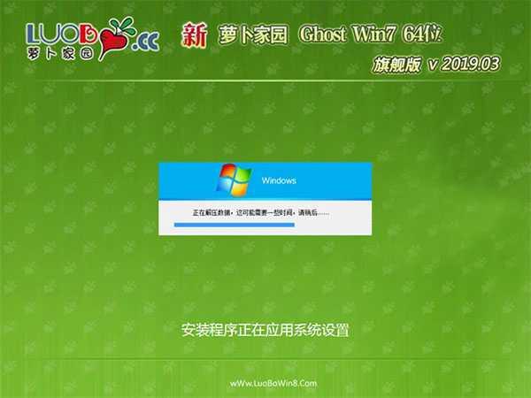 萝卜家园GHOST WIN7 X64 安全旗舰版 v2019.03