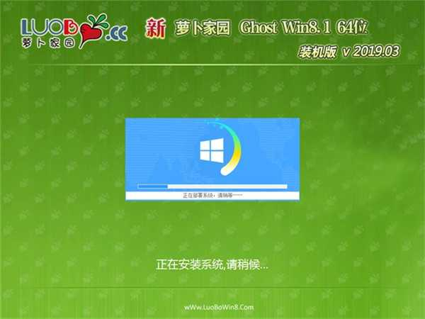 萝卜家园Ghost Win8.1 X64 经典装机版 v201903