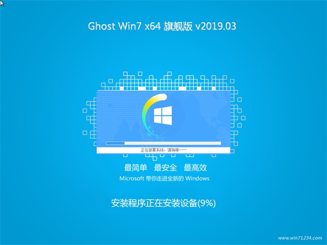 绿茶系统GHOST WIN7 X64 快速旗舰版 v201903