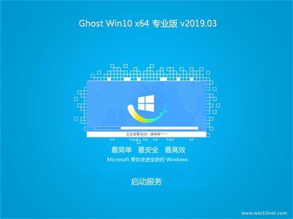 绿茶系统Ghost Win10 X64 通用专业版 v201903