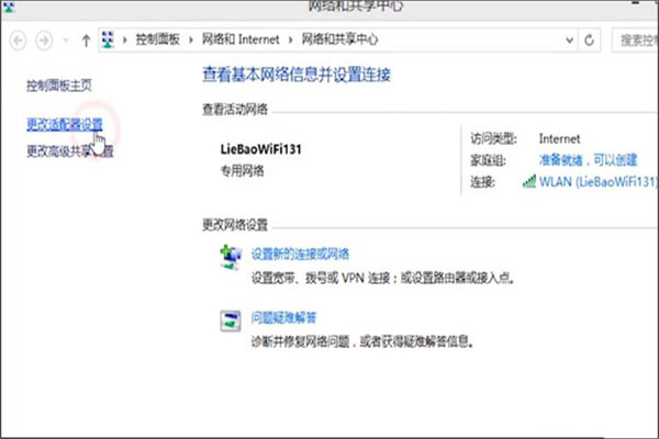 Win8系统无线适配器