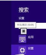 Windows 8输入法设置方法介绍