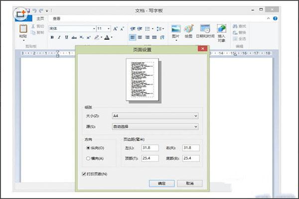 Win8系统写字板管理文档的方法