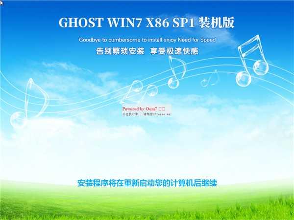 ghost win7系统下载