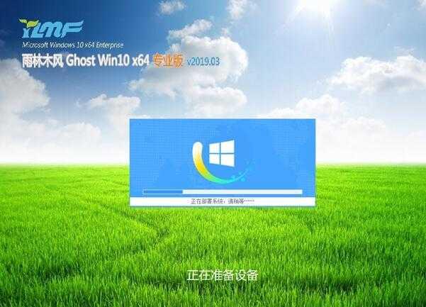雨林木风Ghost Win10 X64 专业版 v201903