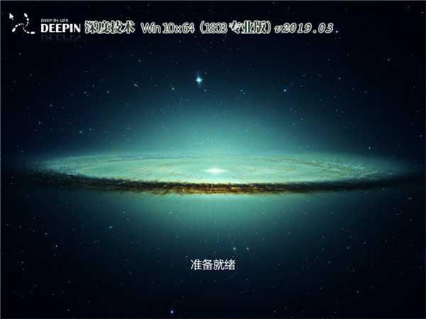 深度系统 Win10 x64 1803专业版 v2019.03