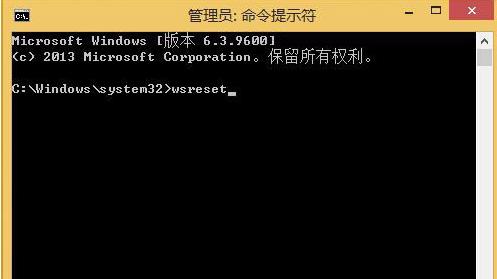 Win8.1应用商店无法更新解决方法