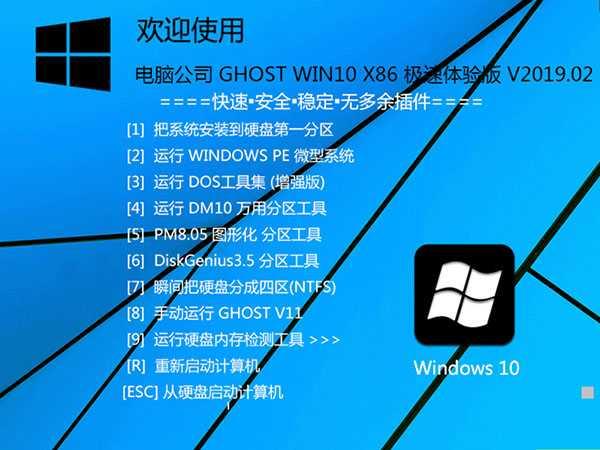 电脑公司GHOST WIN10 X86 极速体验版 v2019.02