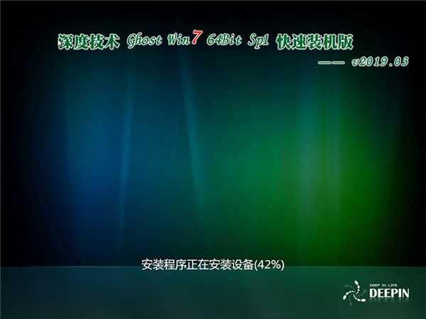深度技术Ghost Win7 64位 快速装机版 v201903