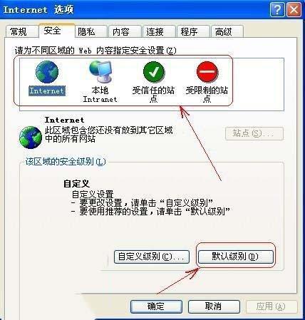 网页证书错误解决办法