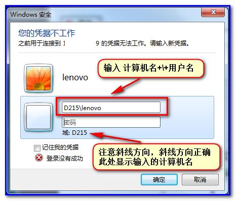 """Win7远程桌面提示""""您的凭据不工作""""怎么办"""