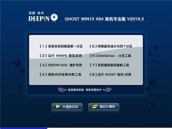 深度技术GHOST WIN10 X64 装机专业版 v201903