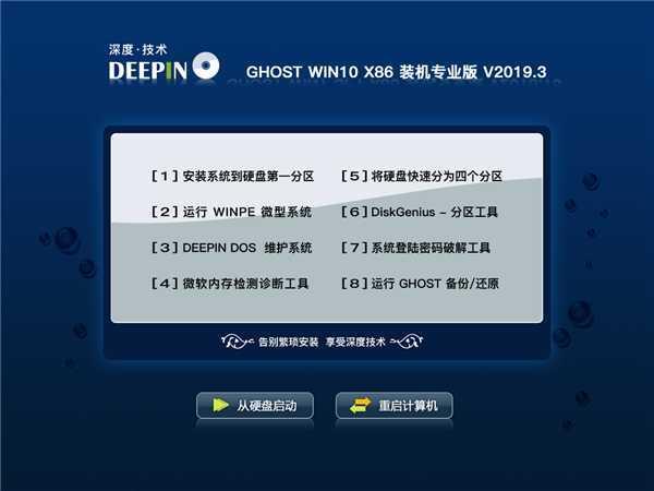 深度技术GHOST WIN10 X86 装机专业版 v201903
