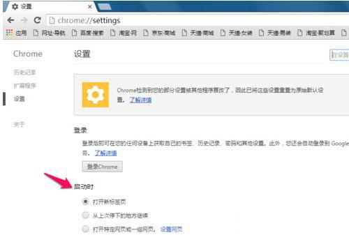 win8系统谷歌浏览器