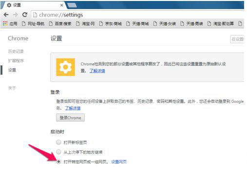 win8系统谷歌浏览器设置主页