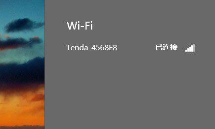 Win8无线网络