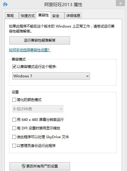 Win8.1软件不兼容的解决方法