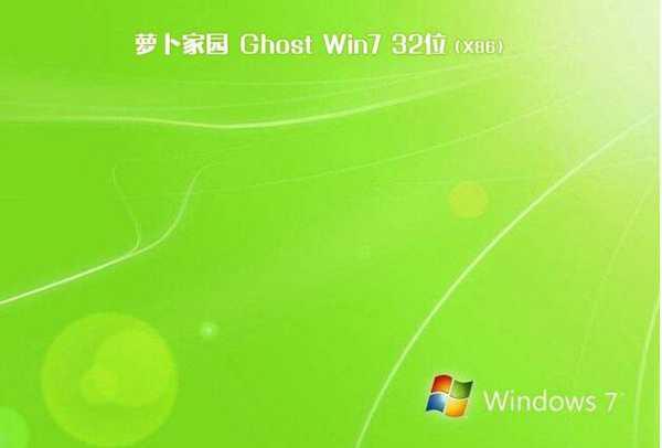 windows732位下载