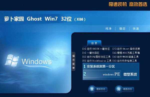萝卜家园Ghost win7 32位安全优化版 v2019.03