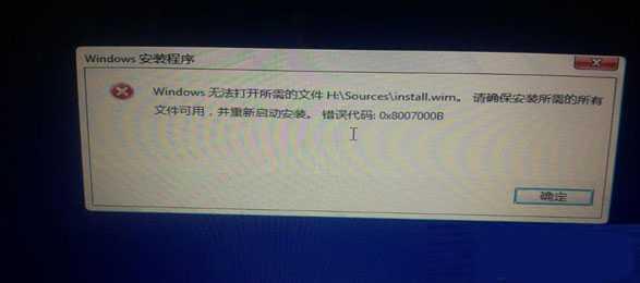 win8系统安装失败报错
